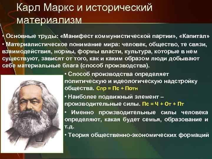 Карл Маркс и исторический материализм • Основные труды: «Манифест коммунистической партии» , «Капитал» •