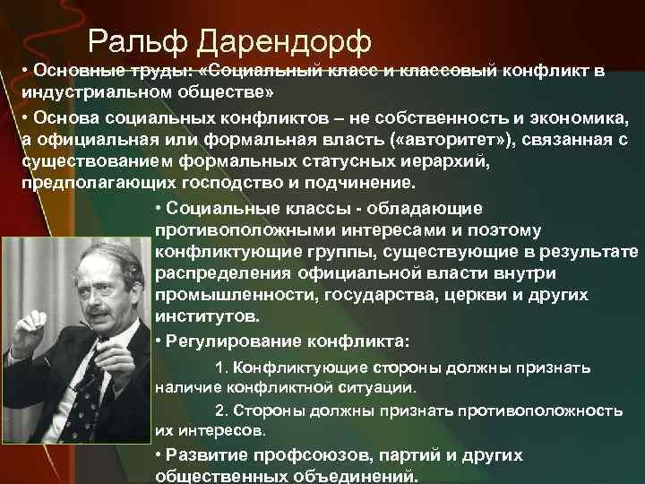 Ральф Дарендорф • Основные труды: «Социальный класс и классовый конфликт в индустриальном обществе» •