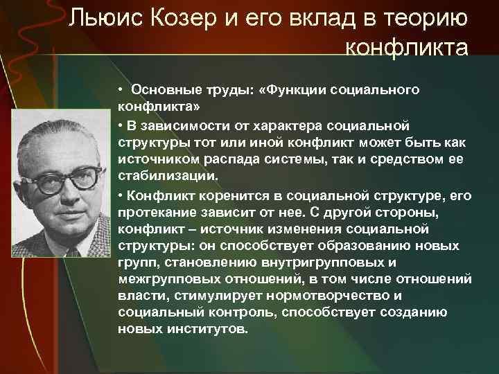 Льюис Козер и его вклад в теорию конфликта • Основные труды: «Функции социального конфликта»