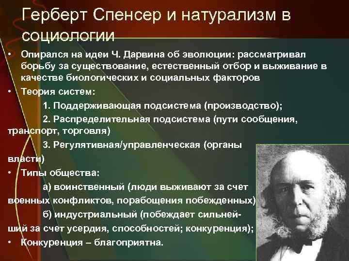 Герберт Спенсер и натурализм в социологии • Опирался на идеи Ч. Дарвина об эволюции: