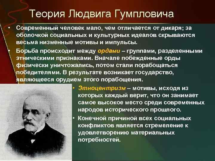 Теория Людвига Гумпловича • Современный человек мало, чем отличается от дикаря; за оболочкой социальных