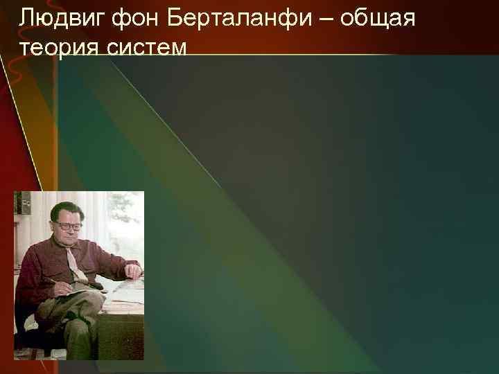 Людвиг фон Берталанфи – общая теория систем