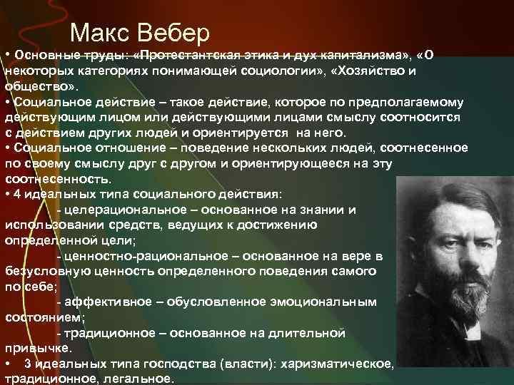 Макс Вебер • Основные труды: «Протестантская этика и дух капитализма» , «О некоторых категориях