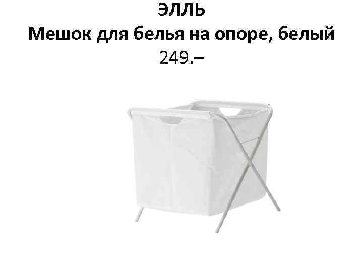 ЭЛЛЬ Мешок для белья на опоре, белый 249. –