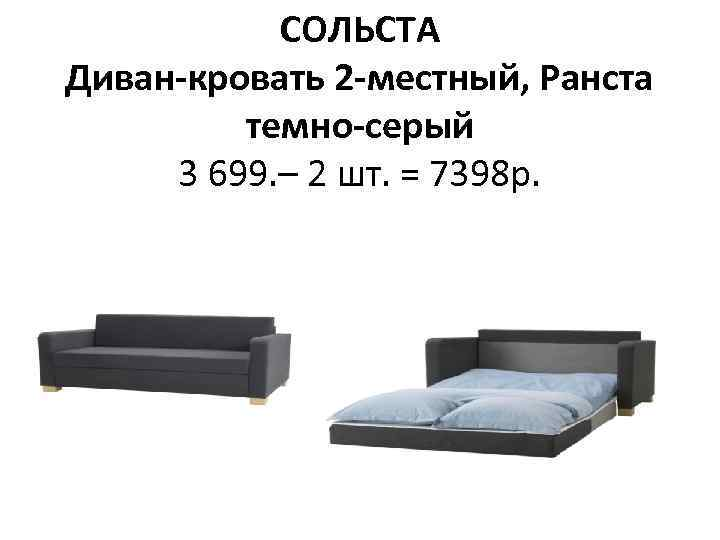 СОЛЬСТА Диван-кровать 2 -местный, Ранста темно-серый 3 699. – 2 шт. = 7398 р.