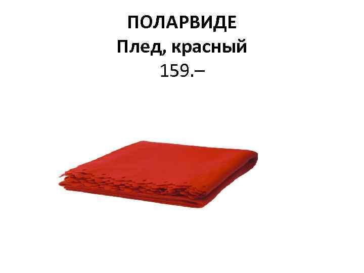 ПОЛАРВИДЕ Плед, красный 159. –