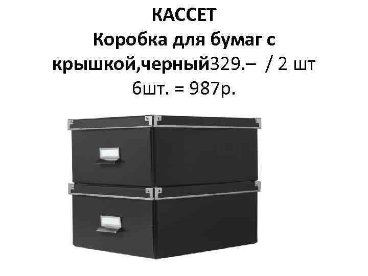 КАССЕТ Коробка для бумаг с крышкой, черный 329. – / 2 шт 6 шт.