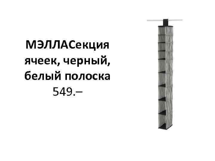 МЭЛЛАСекция ячеек, черный, белый полоска 549. –