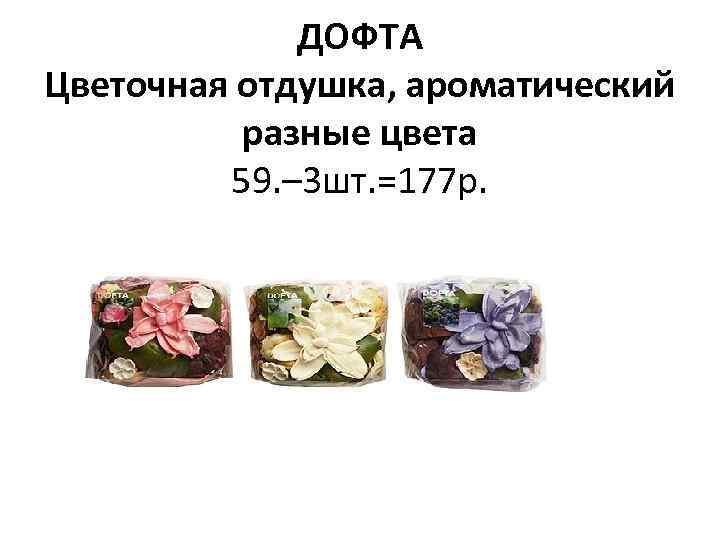 ДОФТА Цветочная отдушка, ароматический разные цвета 59. – 3 шт. =177 р.