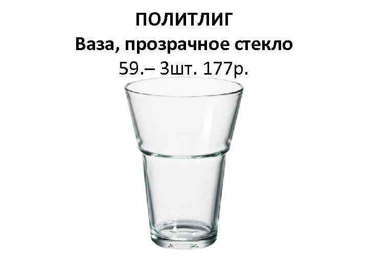 ПОЛИТЛИГ Ваза, прозрачное стекло 59. – 3 шт. 177 р.