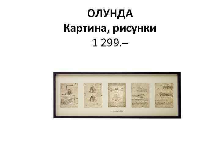 ОЛУНДА Картина, рисунки 1 299. –