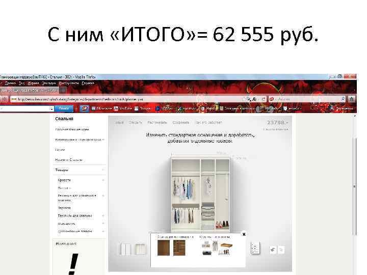 С ним «ИТОГО» = 62 555 руб.