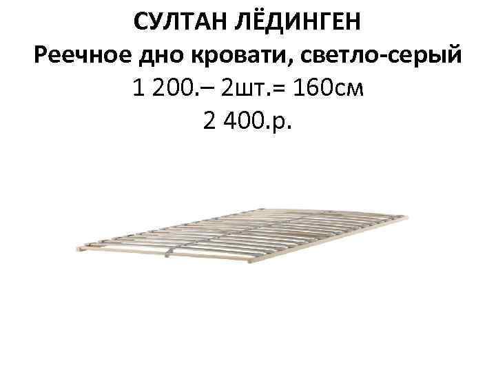 СУЛТАН ЛЁДИНГЕН Реечное дно кровати, светло-серый 1 200. – 2 шт. = 160 см