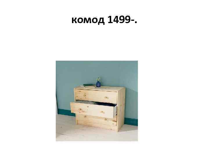 комод 1499 -.
