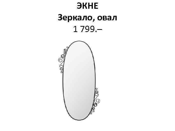 ЭКНЕ Зеркало, овал 1 799. –