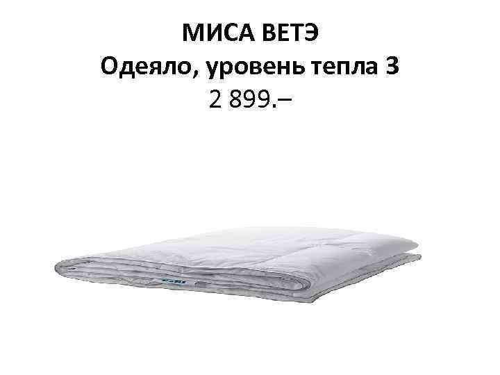 МИСА ВЕТЭ Одеяло, уровень тепла 3 2 899. –