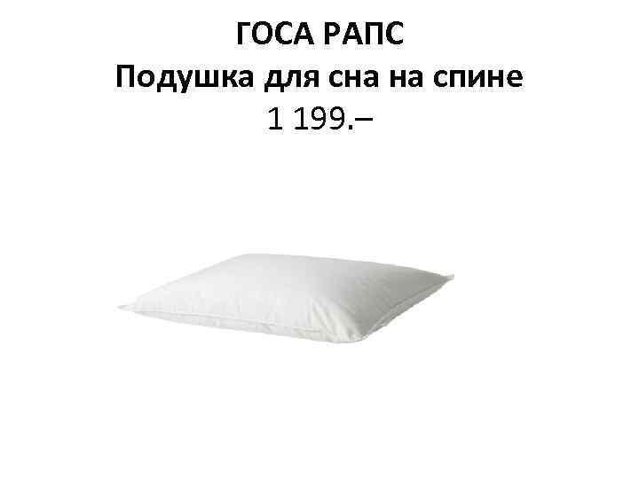 ГОСА РАПС Подушка для сна на спине 1 199. –
