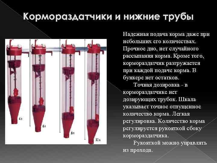 Кормораздатчики и нижние трубы Надежная подача корма даже при небольших его количествах. Прочное дно,