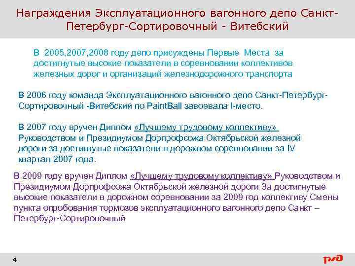 Награждения Эксплуатационного вагонного депо Санкт. Петербург-Сортировочный - Витебский В 2005, 2007, 2008 году депо