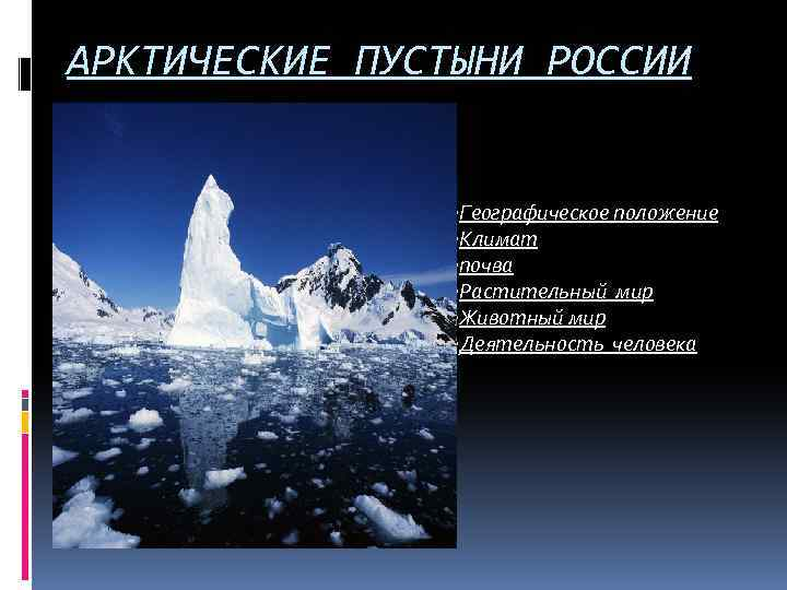 АРКТИЧЕСКИЕ ПУСТЫНИ РОССИИ • Географическое положение • Климат • почва • Растительный мир •
