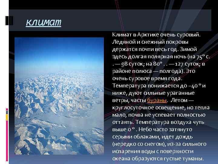 климат Климат в Арктике очень суровый. Ледяной и снежный покровы держатся почти весь год.