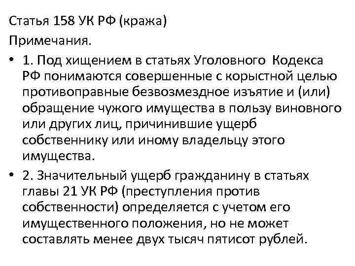 уголовная статья 158
