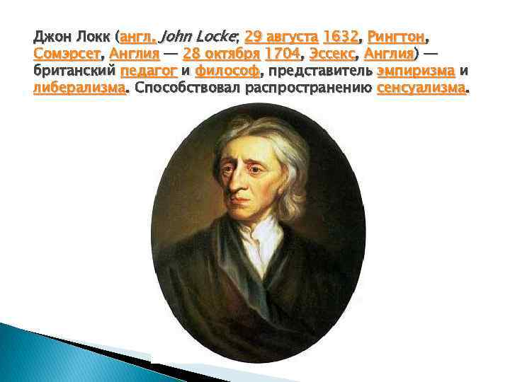 the influences of john locke on education John locke (1632 - 1704) was a british philosopher, teacher and physician whose writings on political thought influenced enlightenment thinkers locke's some thoughts concerning education is a short treatise focusing on reason and wide-ranging experience as the keys to moral maturation.