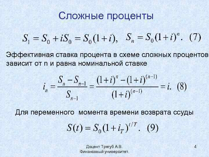 трудность передача картинки сложные проценты понятие и формулы видеть, как
