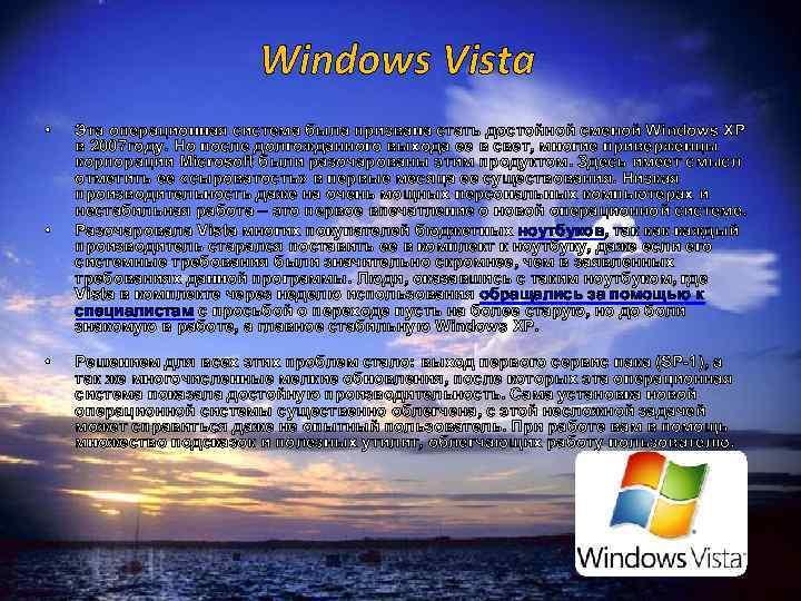 Windows Vista • • • Эта операционная система была призвана стать достойной сменой Windows