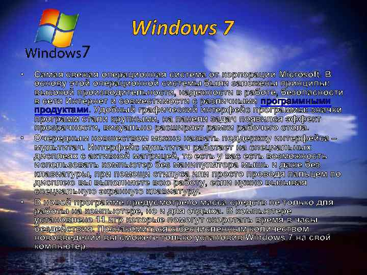 Windows 7 • • • Самая свежая операционная система от корпорации Microsoft. В основу