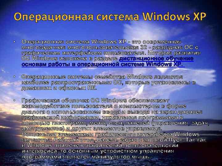 Операционная система Windows XP • Операционная система Windows XP - это современная многозадачная многопользовательская