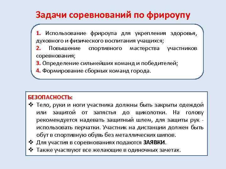 Задачи соревнований по фрироупу 1. Использование фрироупа для укрепления здоровья, духовного и физического воспитания