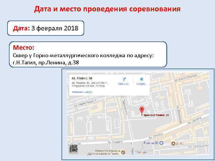 Дата и место проведения соревнования Дата: 3 февраля 2018 Место: Сквер у Горно-металлургического колледжа