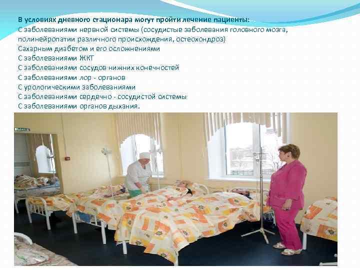 Остеоартроз и остеохондроз лечение