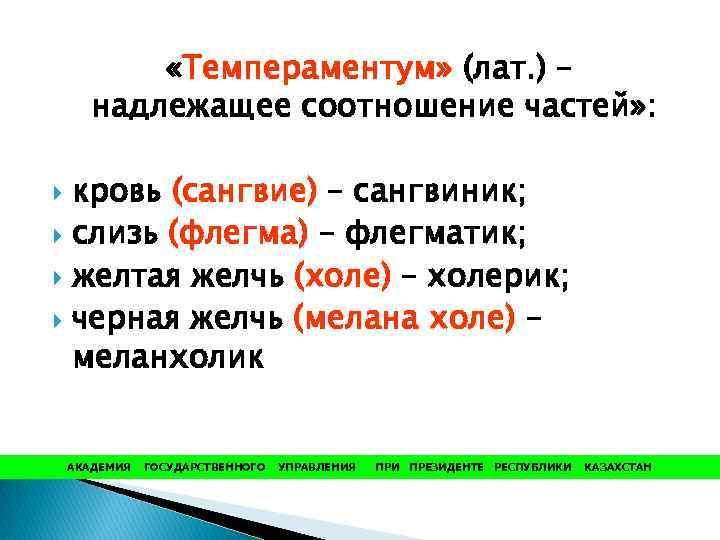 «Темпераментум» (лат. ) – надлежащее соотношение частей» : кровь (сангвие) – сангвиник; слизь