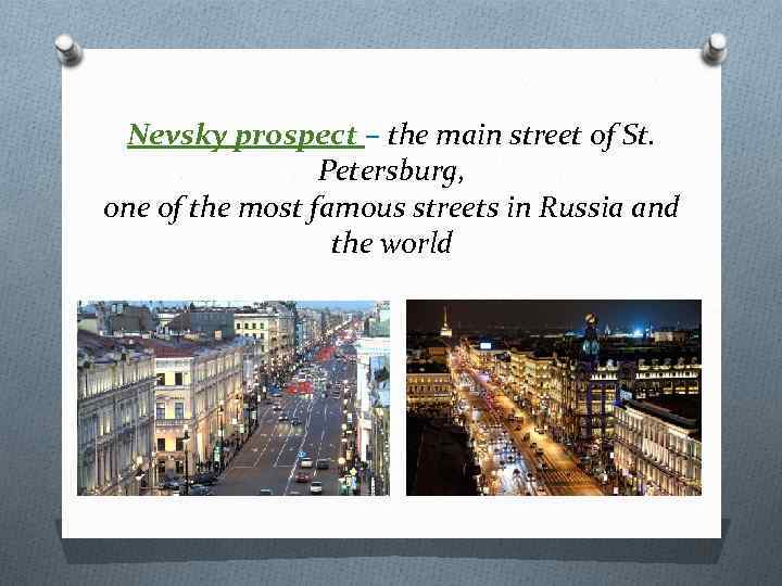 Nevsky prospect – the main street of St. Petersburg, one of the most famous