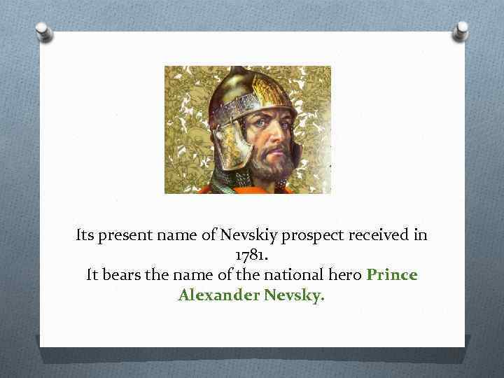 Its present name of Nevskiy prospect received in 1781. It bears the name of