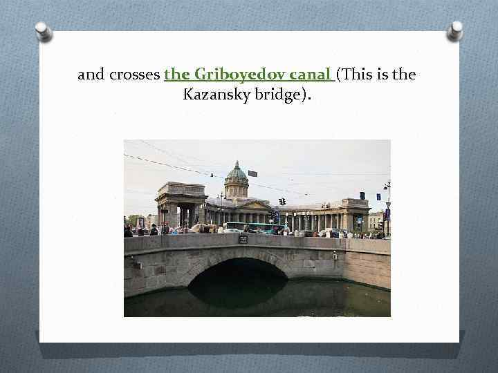 and crosses the Griboyedov canal (This is the Kazansky bridge).