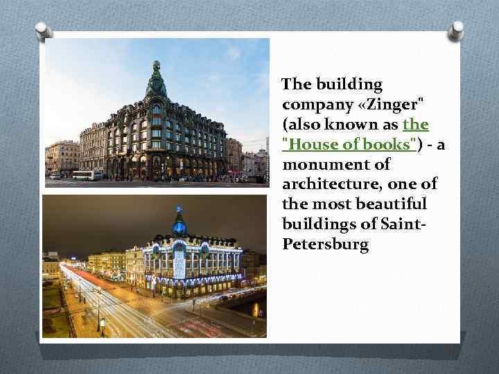 Тhe building company «Zinger