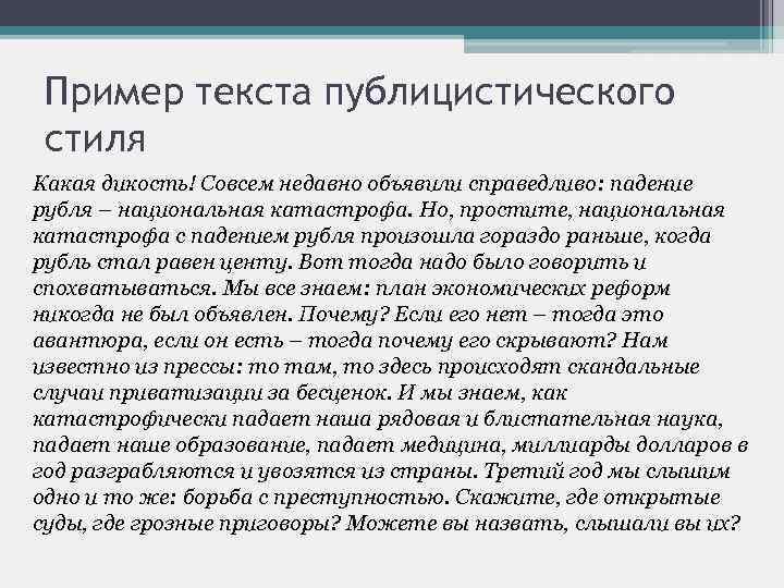 Пример текста публицистического стиля Какая дикость! Совсем недавно объявили справедливо: падение рубля – национальная