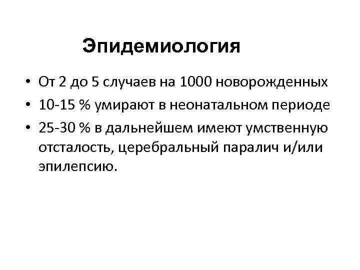 Эпидемиология • От 2 до 5 случаев на 1000 новорожденных • 10 -15 %