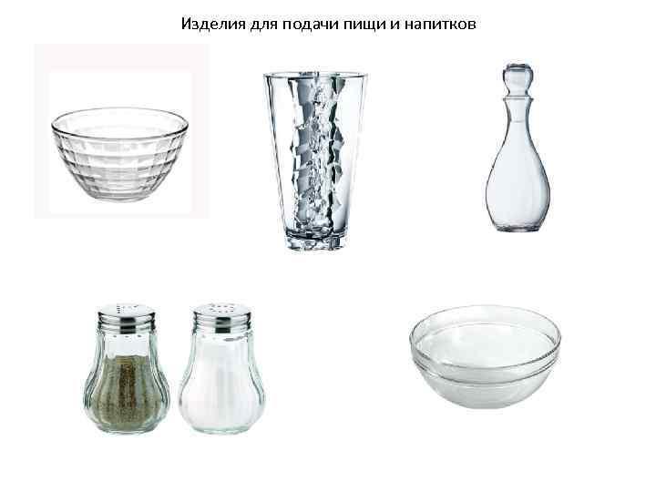 Изделия для подачи пищи и напитков