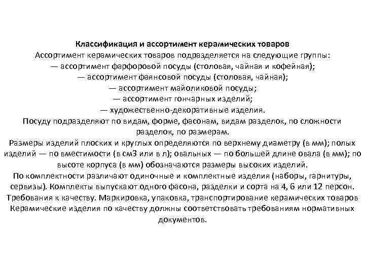 Классификация и ассортимент керамических товаров Ассортимент керамических товаров подразделяется на следующие группы: — ассортимент