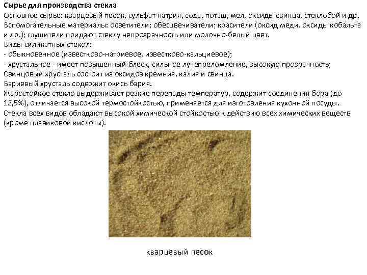 Сырье для производства стекла Основное сырье: кварцевый песок, сульфат натрия, сода, поташ, мел, оксиды