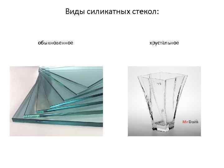Виды силикатных стекол: обыкновенное хрустальное