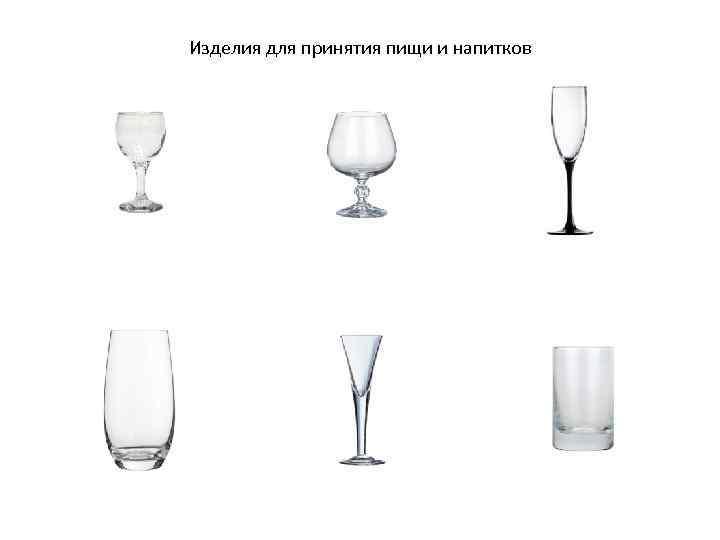 Изделия для принятия пищи и напитков