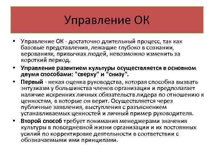 Управление ОК • Управление ОК - достаточно длительный процесс, так как базовые представления, лежащие