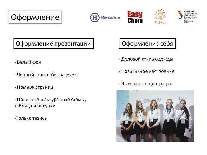 Оформление презентации - Белый фон - Черный шрифт без засечек - Номера страниц -