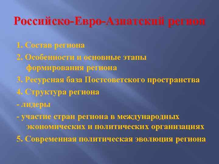 Российско-Евро-Азиатский регион 1. Состав региона 2. Особенности и основные этапы формирования региона 3. Ресурсная