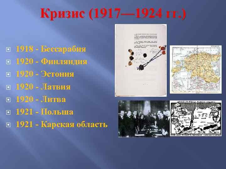 Кризис (1917— 1924 гг. ) 1918 - Бессарабия 1920 - Финляндия 1920 - Эстония